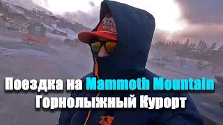 Поездка на Mammoth Mountain Горнолыжный Курорт
