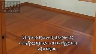평택인테리어.천안현대아이파크34평 실크벽지.장판.인테리…