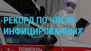 Рекорд коронавируса в России | ГЛАВНОЕ | 06.04.20