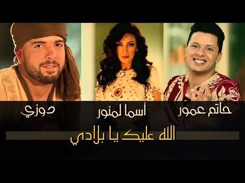 Asma Lmnawar & Hatim Ammor & Douzi | أسما لمنور و حاتم عمور و دوزي - الله عليك يا بلادي