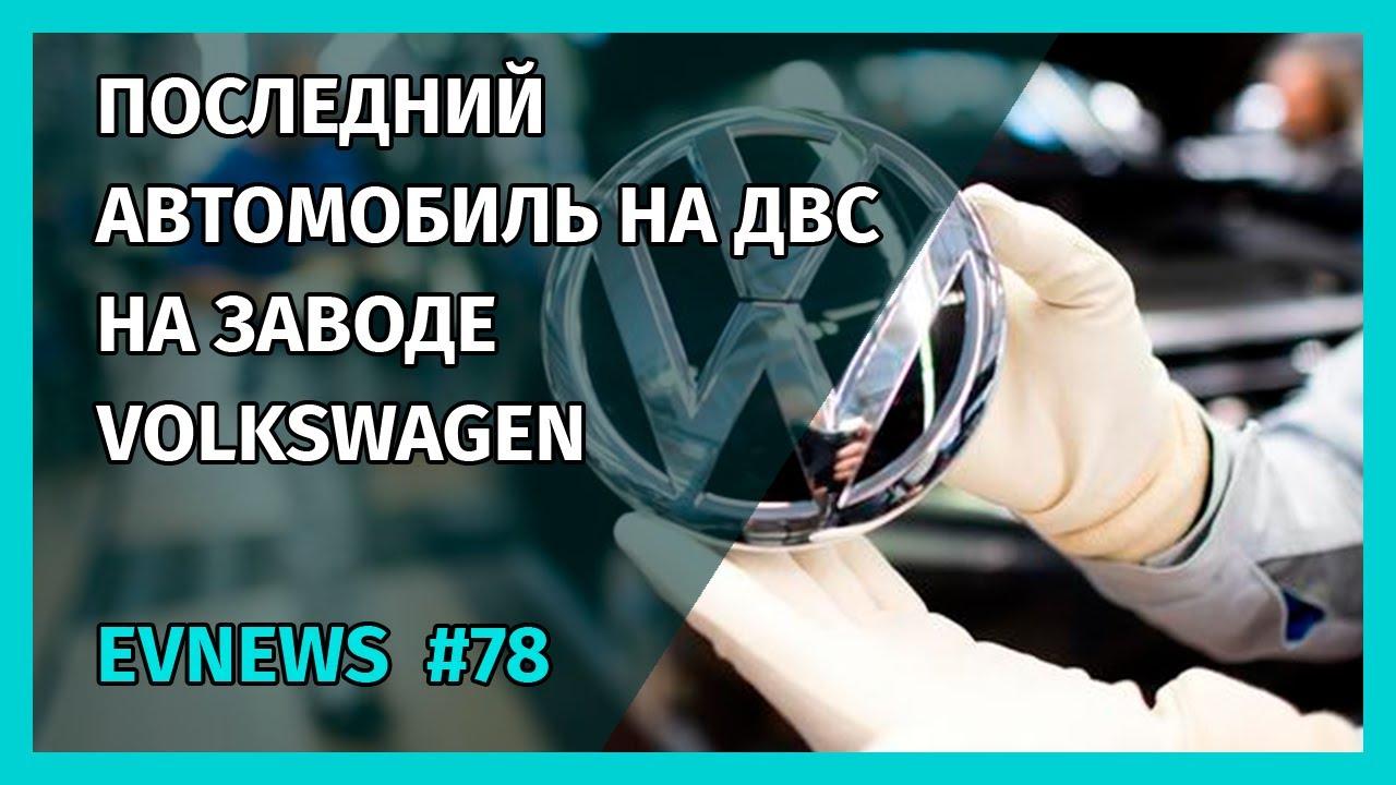 EV FUTURE - Дайджест #78