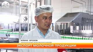 Отечественная молочная продукция высоко ценятся за пределами Кыргызстана