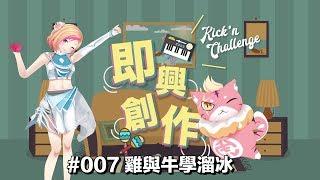 K\'WA:雞與牛學溜冰|kick'n challenge 即興創作 #007