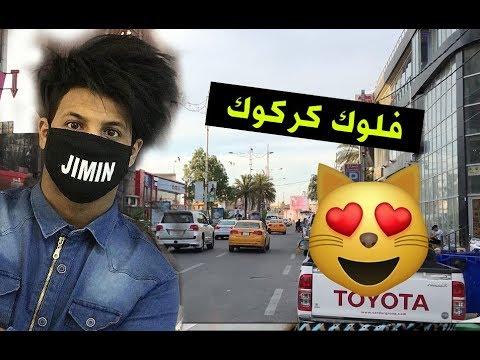 فلوك من بغداد الى كركوك  _ احلى ونسة  | مصطفى ستار