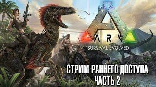 ARK: Survival Evolved. Охота на динозавров, часть 2