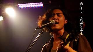 荒井清弥BAND 「春の嵐」Live&Lyrics video