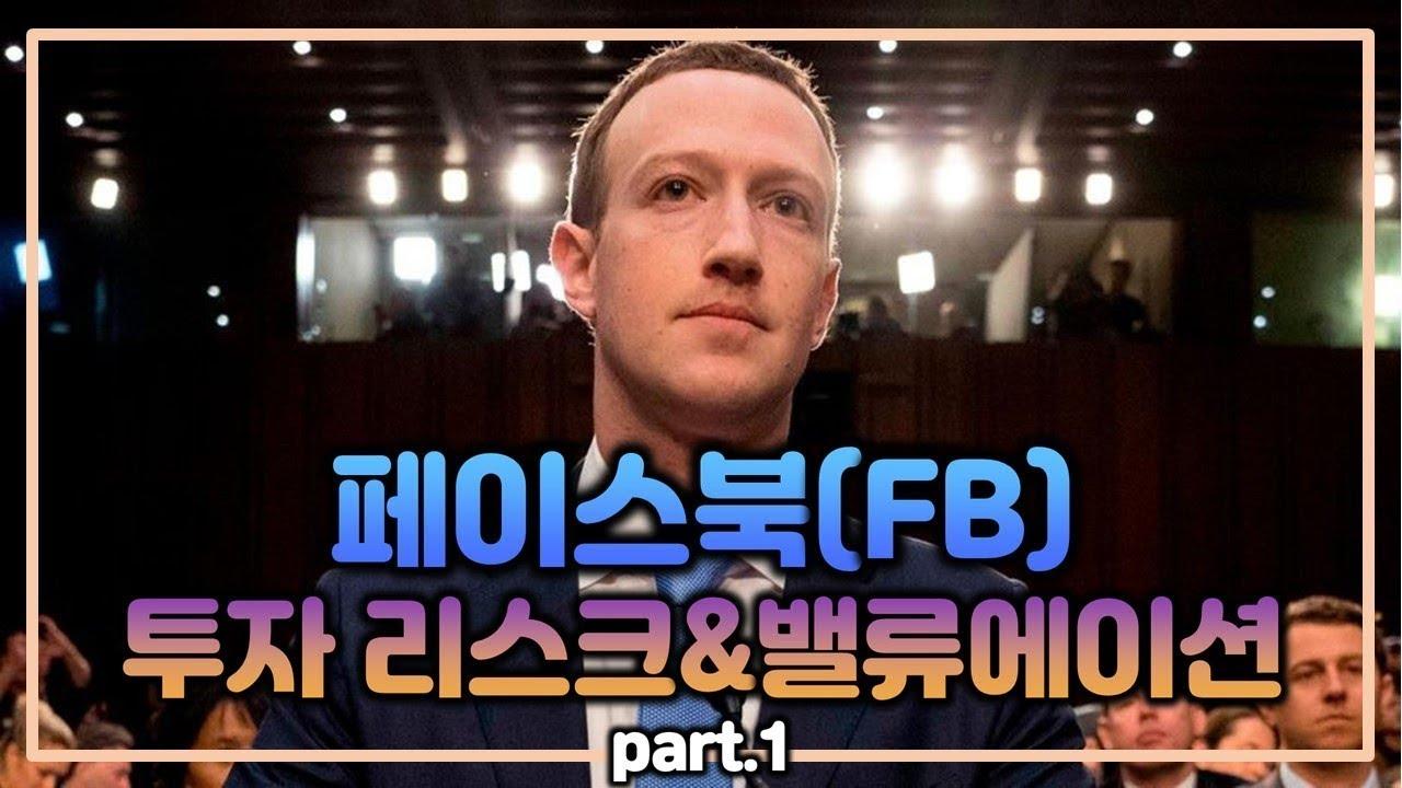 페이스북(FB) 투자리스크&밸류에이션ㅣ성장주공부 #1