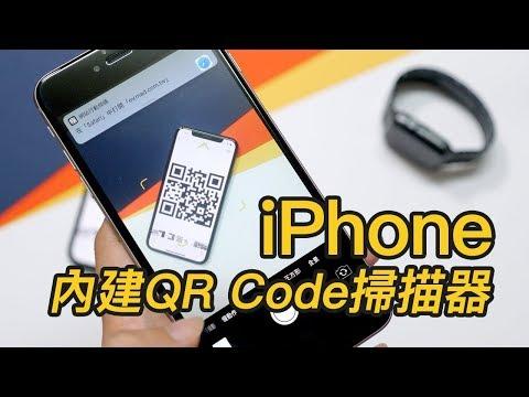 超級便利! iOS 11已經內建QR Code掃描器功能