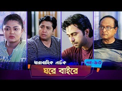 Ghore Baire | Ep 93 | Apurba, Momo, Moushumi Hamid, S. Selim | New Bangla Natok 2019 | Maasranga TV