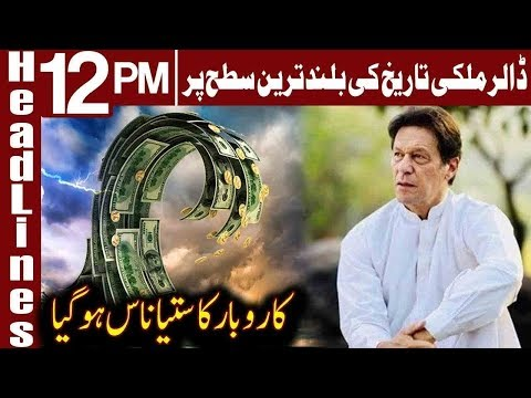 US dollar touches historical high in interbank market | Headlines 12 PM | 28 May 2019 | Express News
