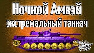Стрим - Ночной Амвэй и экстремальный танкач