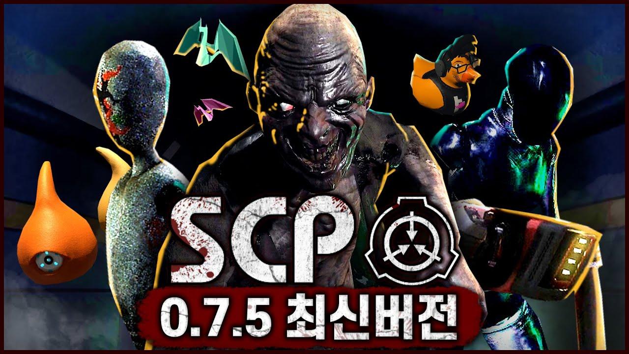 SCP : 새로운 업데이트 0.7.5버전 (SCP:Containment Breach)