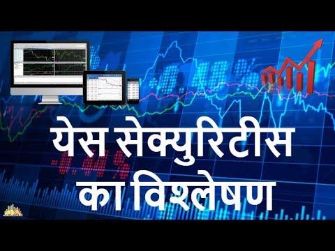 येस सेक्युरिटीस का विश्लेषण, Yes Securities Hindi Review - Pricing, Trading Platforms, Exposure