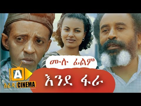 እንደ ፋራ -  Ethiopian Movie Ende Fara - 2019 ሙሉፊልም