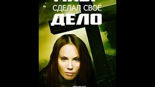 Мавр сделал свое дело, 1-4 серия , сериал, смотреть онлайн анонс на канале ТВЦ  17 декабря  2016