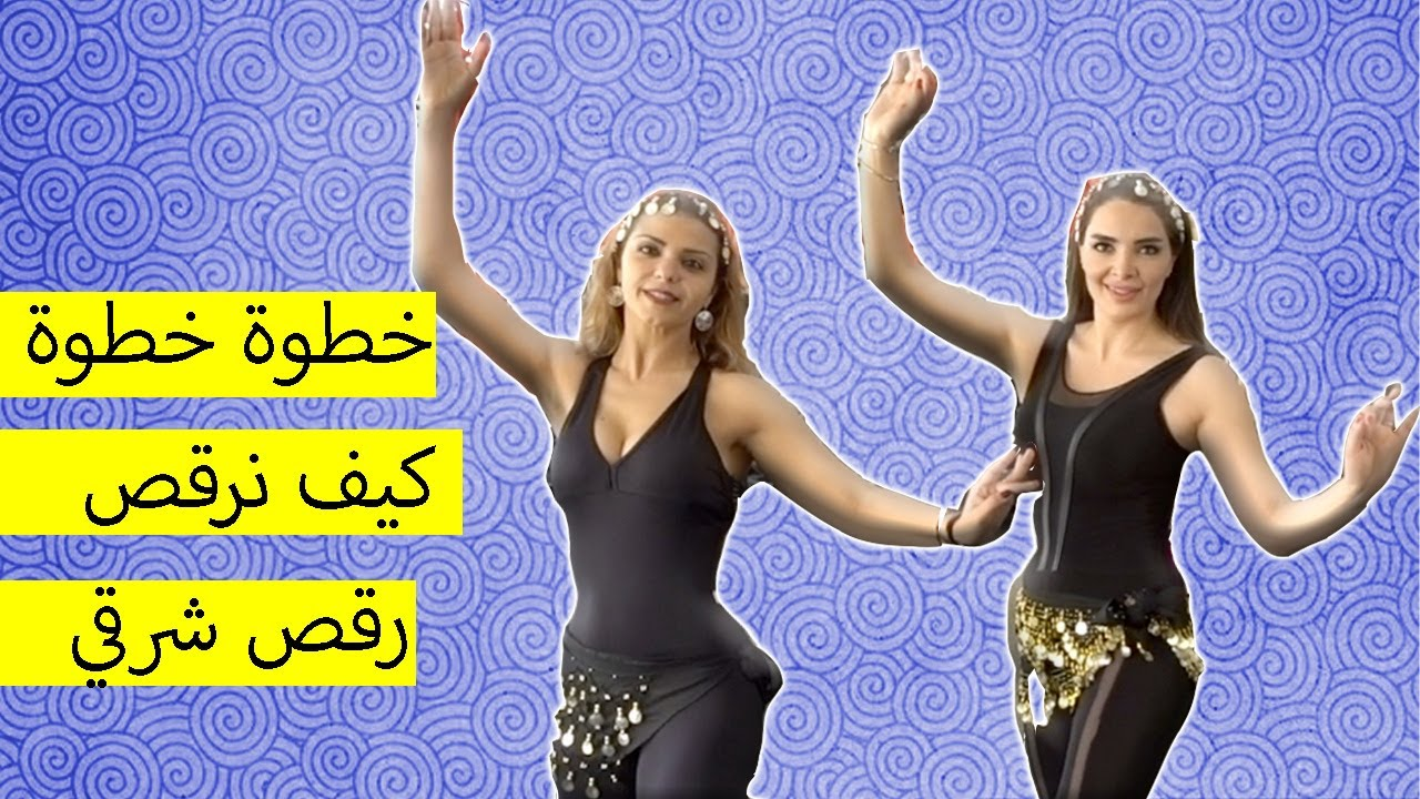 Learn Belly Dance Step By Step تعلم رقص شرقي خطوة خطوة