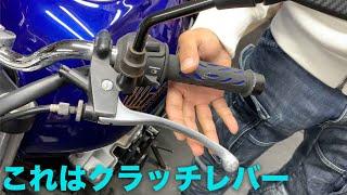 教習所に入る前に予習しておきたいバイクの仕組みと名前。クラッチ、ブレーキ、シフトペダル