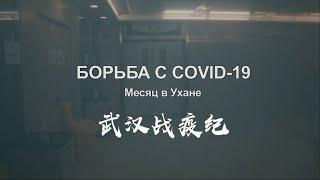 Документальный фильм: Месяц в Ухане