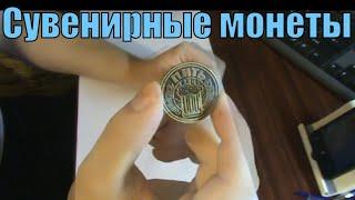 Прикольные сувениры монетки из китая