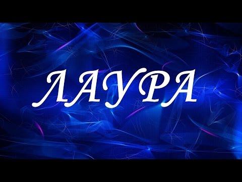 Значение имени Лаура. Женские имена и их значения