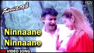 Ninnaane Ninnaane   Suntaragali   Kannada Video Song   Darshan, Rakshitha