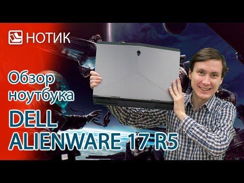 Видео обзор ноутбука Dell Alienware 17 R5 - очередная попытка захватить планету