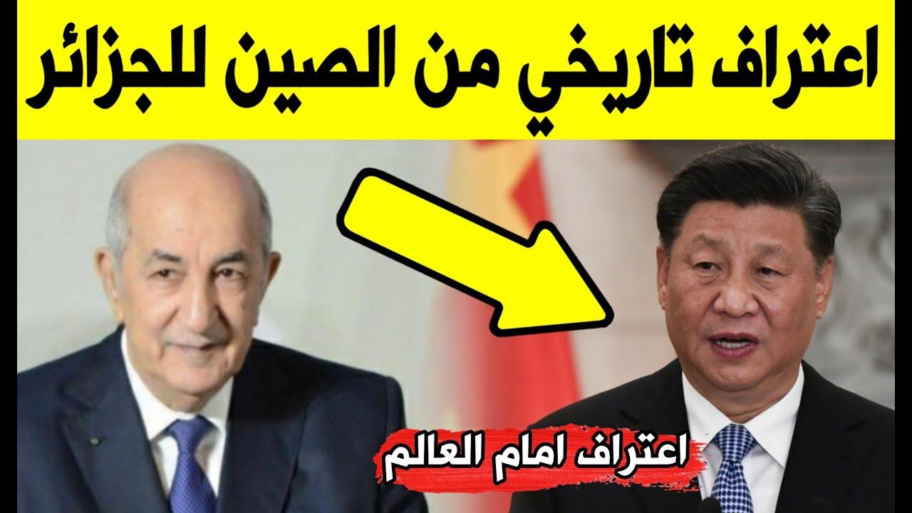 عاجل: الصين تعترف امام العالم بقوة الجزائر وشعبها | اخر ...