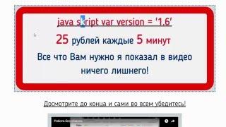 - Отзыв на JAVA SKRIPT VAR VERSION=1 6 25 РУБЛЕЙ КАЖДЫЕ 5 МИНУТ skript-2016.ru