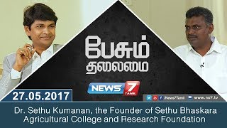 Paesum Thalaimai 27-05-2017  – News7 Tamil Show – Dr. Sethu Kumanan, the Founder of Sethu Bhaskara Agricultural College