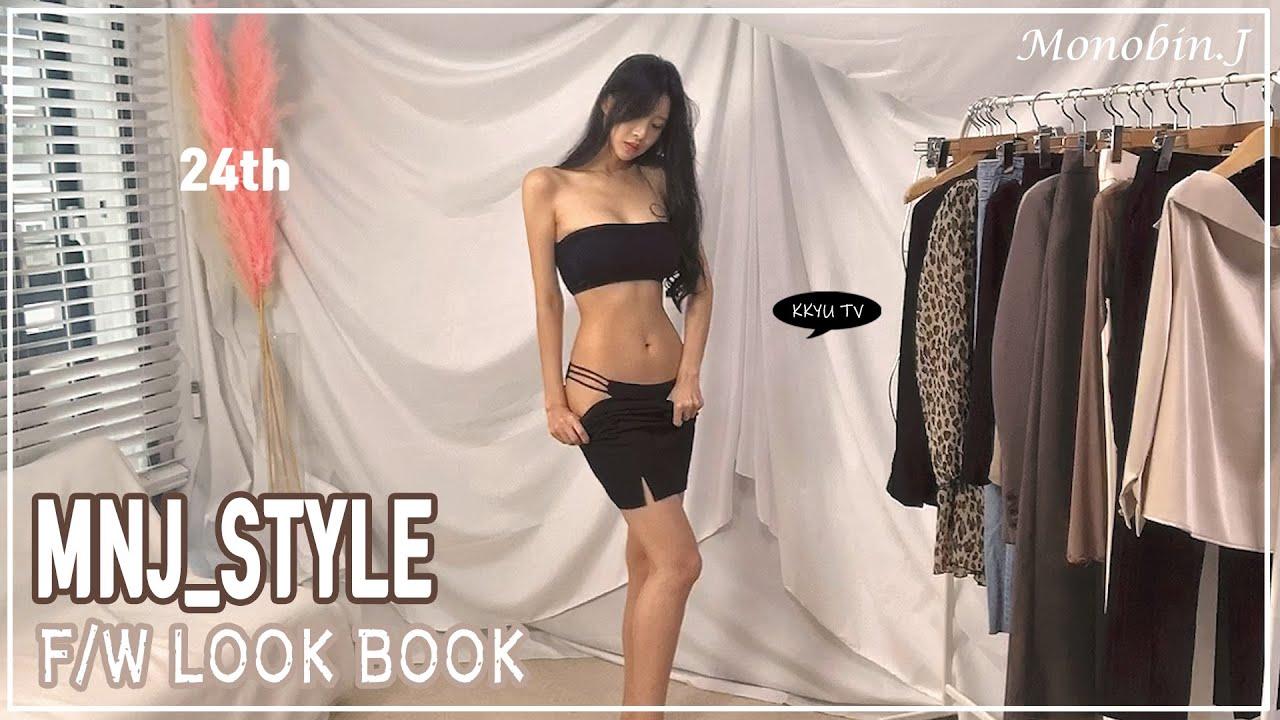 [룩북] 👠 썸남도 반하는 MNJ 가을 코디 룩북 투피스룩, 셔츠룩, 와이드팬츠룩/MNJSTYLE/autumn coordination/fw/lookbook/fashionhaul