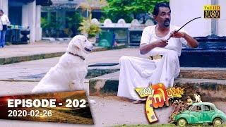 Hathe Kalliya   Episode 202   2020- 02- 26 Thumbnail