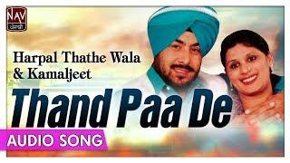 Thand Paa De | Harpal Thathe Wala & Kamaljeet | Punjabi Dance Hit Songs | Priya Audio