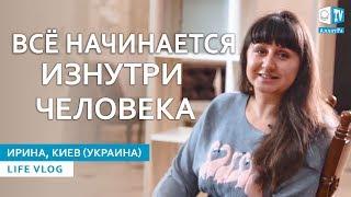 Внешняя чистота вытекает из внутреннего мира человека. Ирина (Киев, Украина). LIFE VLOG