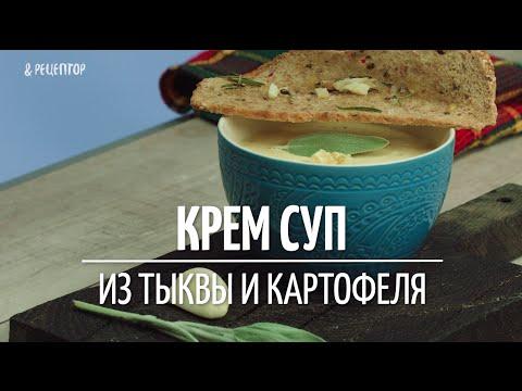 Как приготовить крем-суп из тыквы и картофеля Рецепты от Рецептор без регистрации и смс