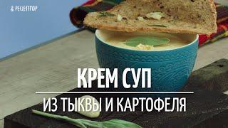 Как приготовить крем-суп из тыквы и картофеля [Рецепты от Рецептор]