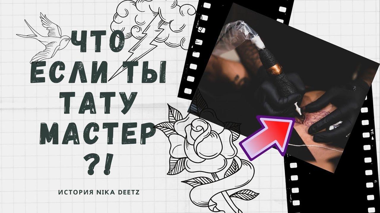 Что будет, если ты ТАТУ МАСТЕР во ВЛАДИКАВКАЗЕ? История Nika Deetz