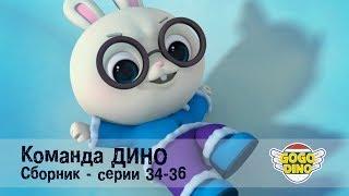 Команда ДИНО - Сборник приключений - Серии 34-36. Развивающий мультфильм для детей