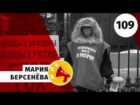 109/∞ Мария Берсенёва. Экологическая вахта НЕ МОЛЧИ!