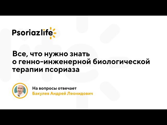 Ответы на вопросы о биологических препаратах от псориаза. Отвечает Бакулев Андрей Леонидович
