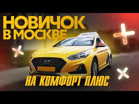 Новичок в #Яндекстакси на Комфорте➕