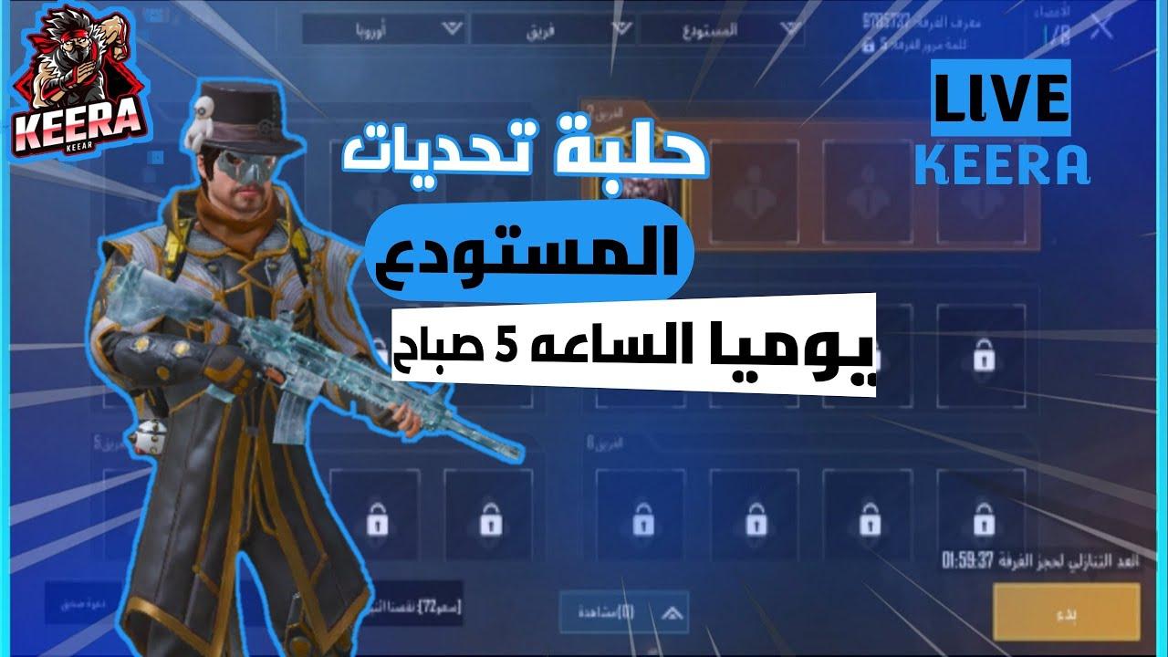 حلبه مستودع وتحديات وجلد رومات الصبح معا كيرا KEERA ببجي موبايل
