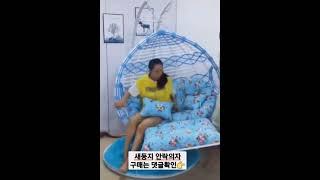 나혼자산다 편안한 카페 가정 휴식 새둥지 스윙 의자 (구매좌표는 고정댓글확인)