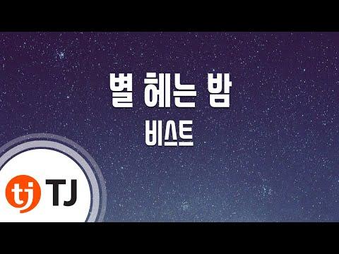 Midnioght 별 헤는 밤_BEAST 비스트 _TJ노래방 (Karaoke/lyrics/romanization/KOREAN)