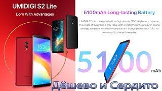 смартфон UMIDIGI S2 Lite 5100mAh 4Gb32Gb 16Mp5Mp Unboxing