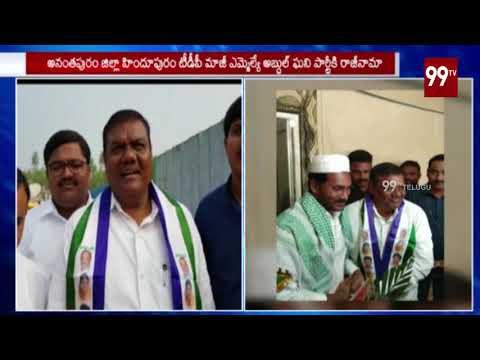 వైసీపీలో చేరిన టీడీపీ ఎమ్మెల్యే  Hindupur TDP Ex-MLA Abdul Ghani Join In YCP Party  Anantapur   99TV