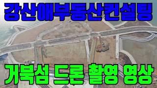 시화MTV거북섬 드론촬영영상