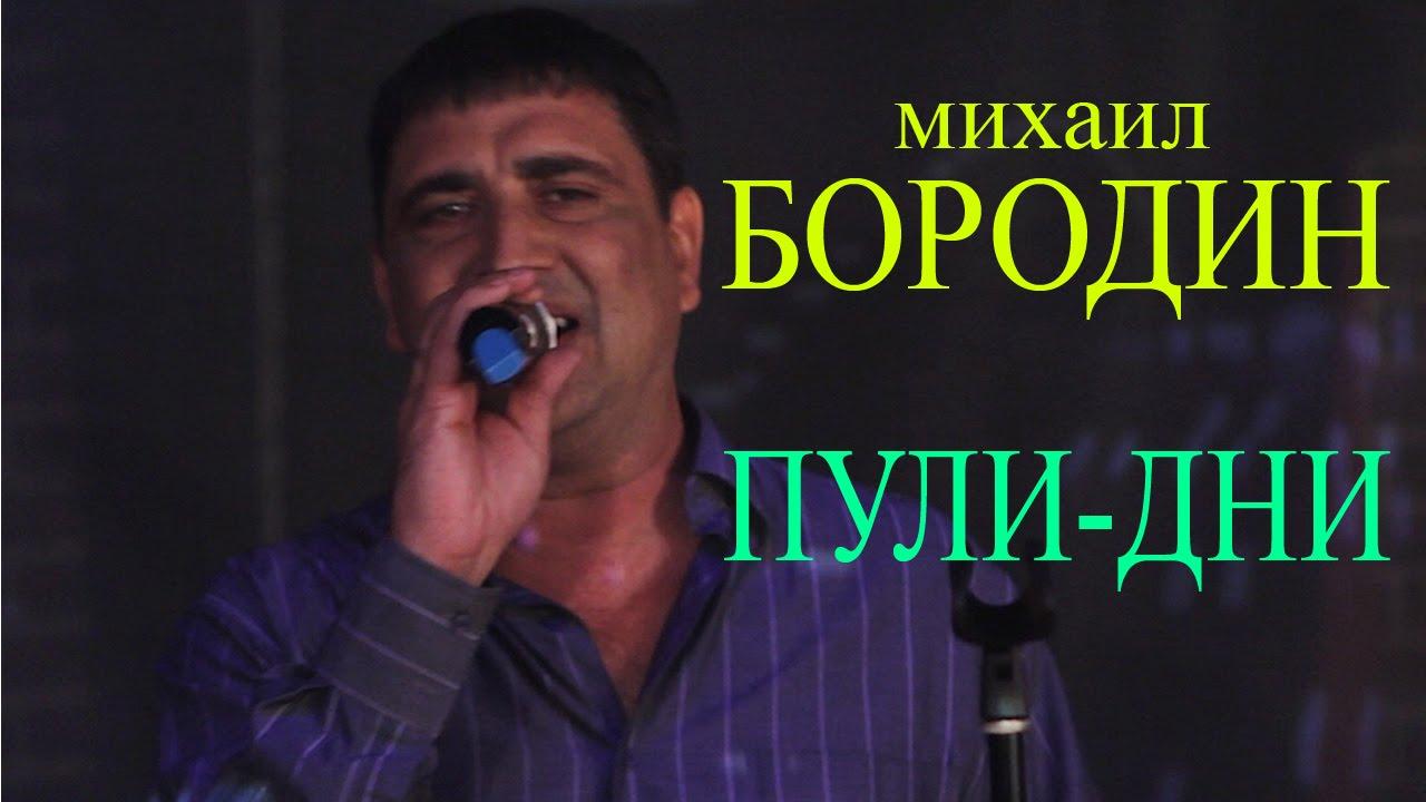 Михаил бородин – здравствуй, вот и я (2011) (320) любителям.