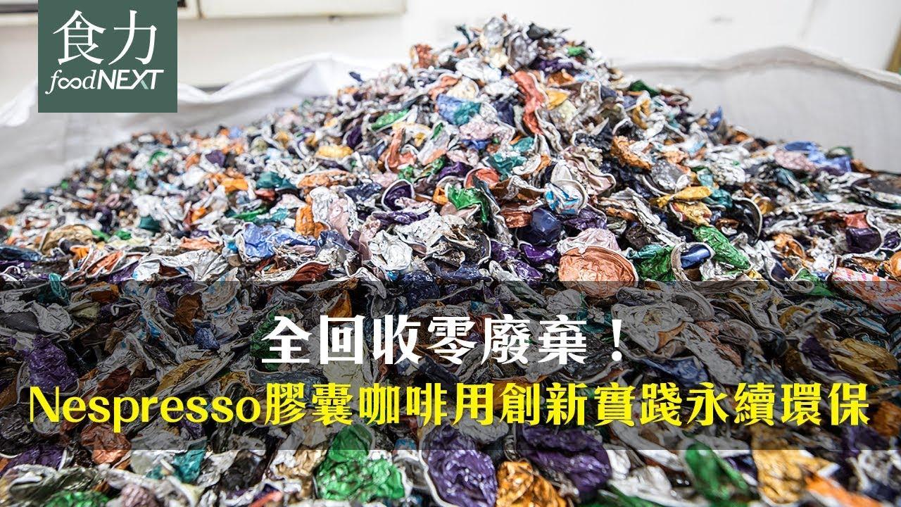 全回收零廢棄! Nespresso膠囊咖啡用創新實踐永續環保 - YouTube
