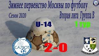 ФСК Салют (Долгопрудный 2006) 2-0 ФК Савеловская (СШ-75)