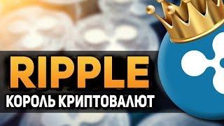 Ripple - Первая Криптовалюта Которая Снесет Биткоин?